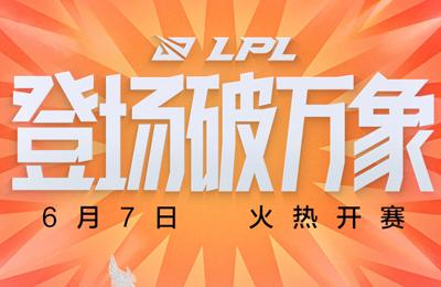 2021LPL夏季赛专题 谁将成为新王
